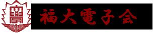 福岡大学工学部電子情報工学科同窓会 「福大電子会」