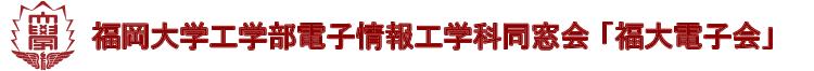 福大電子会(OB会)-福岡大学電子情報(旧電子)工学科同窓会